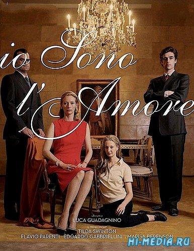 Я – это любовь / Io sono l'amore (2009) BDRip