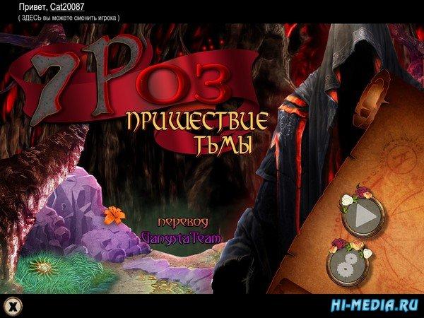 7 Роз: Пришествие тьмы (2020) RUS