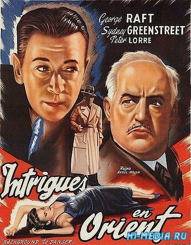 Истоки опасности / Background to Danger (1943) DVDRip