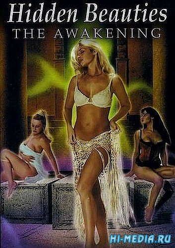 Скрытые красавицы. Пробуждение / Hidden beauties. The awakening (1999) DVDRip
