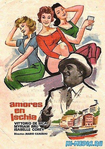 Отдых в Искья / Vacanze a Ischia (1957) DVDRip