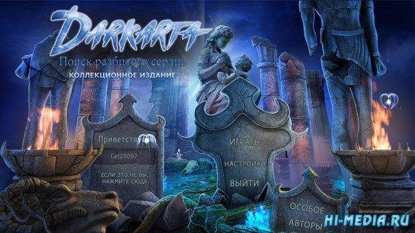 Darkarta: Поиск разбитого сердца Коллекционное издание (2020) RUS