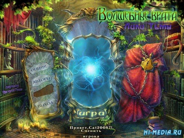 Волшебные врата: Лики тьмы (2020) RUS