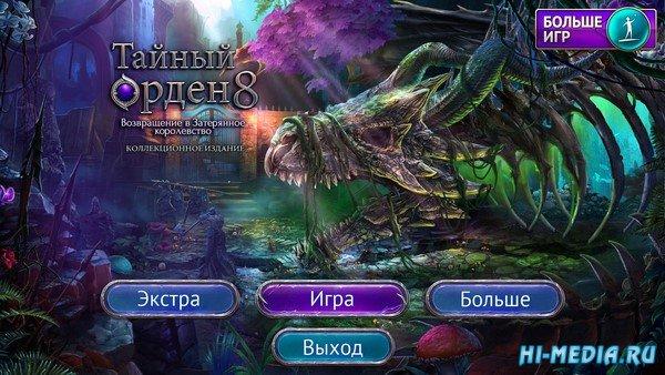 Тайный орден 8: Возвращение в Затерянное королевство Коллекционное издание (2020) RUS