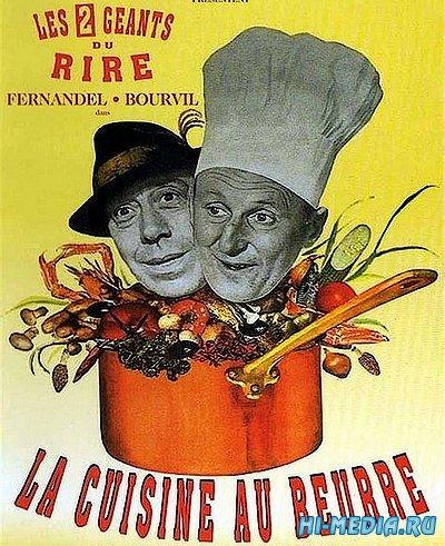Муж моей жены / La cuisine au beurre (1963) DVDRip