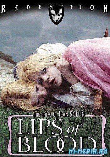 Окровавленные губы / Levres de sang (1975) BDRip