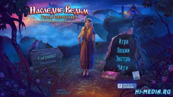 Наследие ведьм 9: Город, которого нет Коллекционное издание (2020) RUS