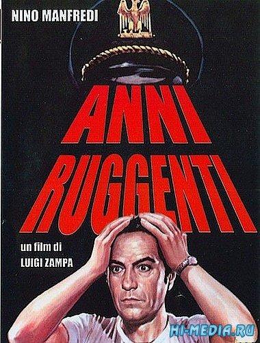 Ревущие годы / Gli anni ruggenti (1962) DVDRip