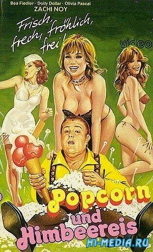 Воздушная кукуруза и малиновое мороженое / Popcorn und Himbeereis (1978) DVDRip