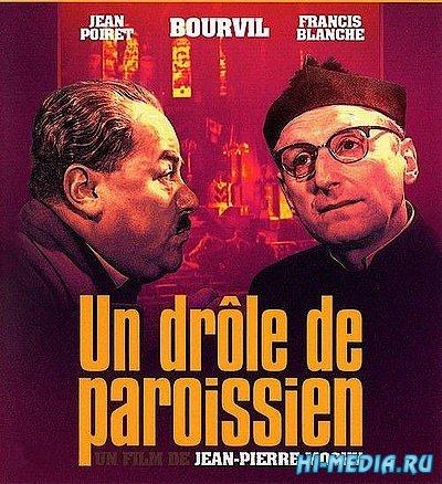 Странный прихожанин / Un drole de paroissien (1963) DVDRip