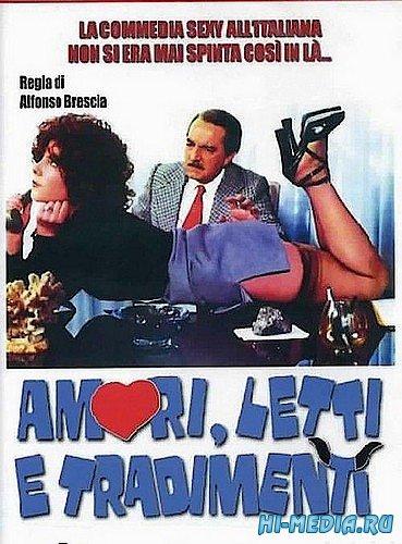 Любовь, кровати и предательство / Amori, letti e tradimenti (1975) DVDRip
