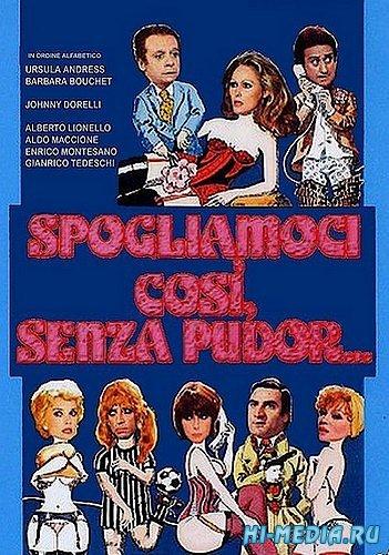 Настолько раздеты, что никакого стыда... / Spogliamoci cosi, senza pudor... (1976) DVDRip