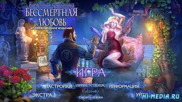 Бессмертная любовь 7: Каменная красавица Коллекционное издание (2020) RUS