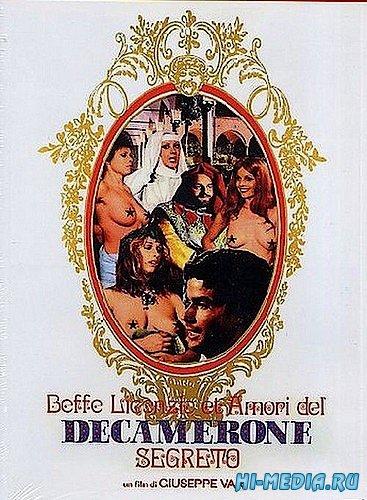 Шутки, непристойности и любовь тайного Декамерона / Beffe, licenzie et amori del Decamerone segreto (1972) DVDRip