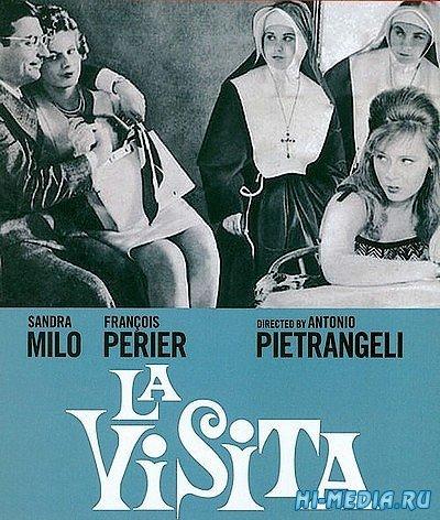 Гость / La visita (1964) DVDRip