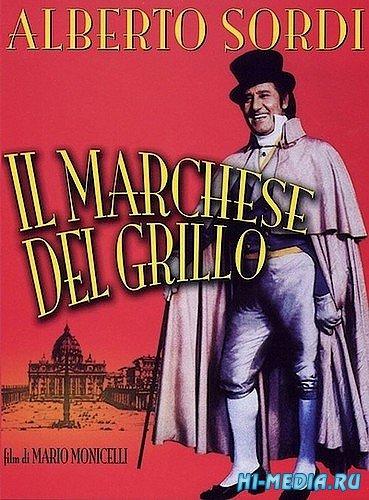 Маркиз дель Грилло / Il marchese del Grillo (1981) DVDRip