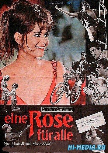 Роза для всех / Una rosa per tutti (1967) TVRip