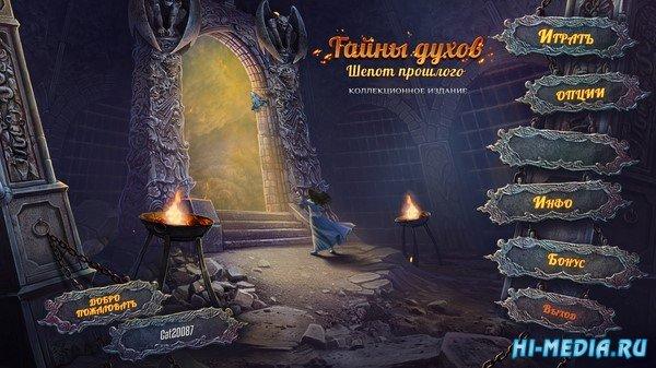 Тайны духов 12: Шепот прошлого Коллекционное издание (2020) RUS