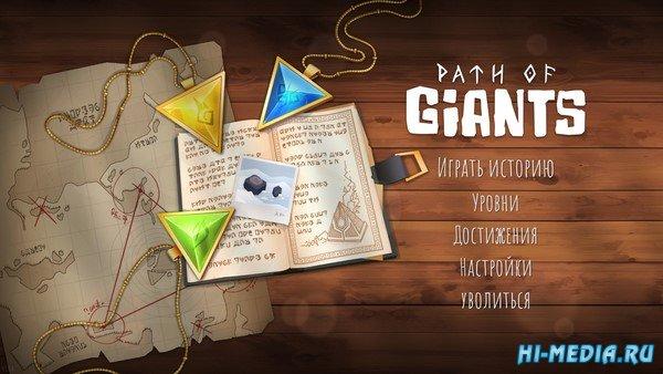 Path of Giants (2020) RUS