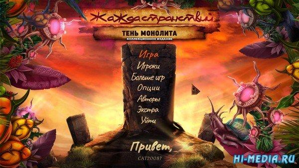 Жажда странствий 3: Тень монолита Коллекционное издание (2020) RUS