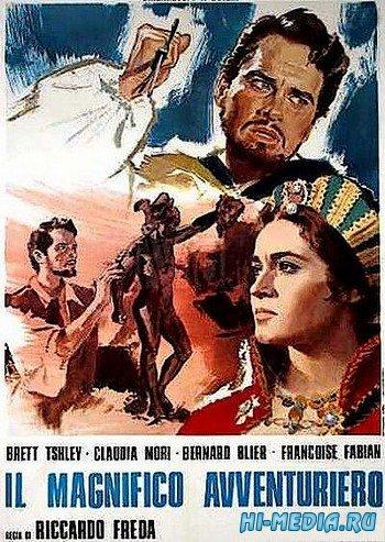 Великолепный авантюрист / Il magnifico avventuriero (1963) DVDRip
