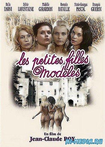 Примерные девочки / Les petites filles modeles (1971) DVDRip