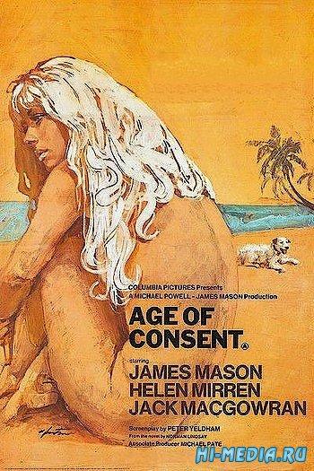 Совершеннолетие / Age of Consent (1968) DVDRip