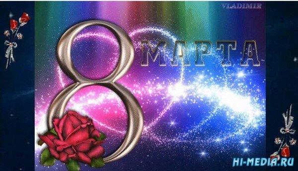 8 марта (Музыкальная открытка)