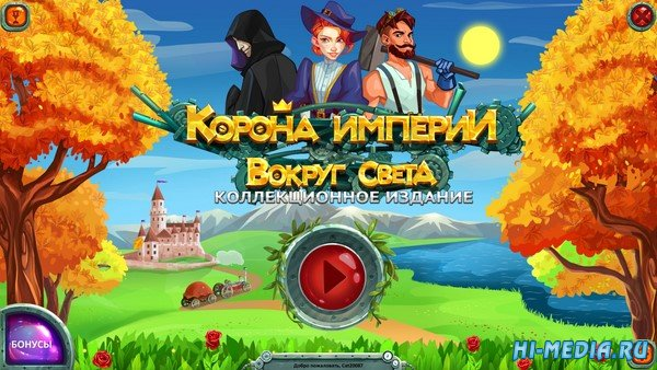 Корона империи 2: Вокруг света Коллекционное издание (2020) RUS