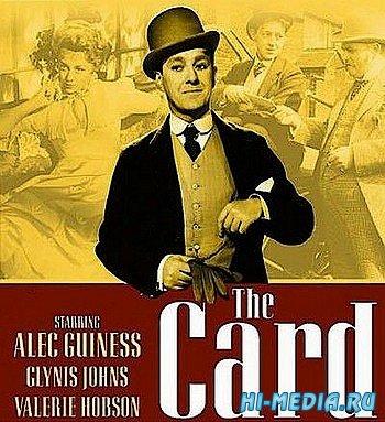 Ловкач / The Card (1952) DVDRip