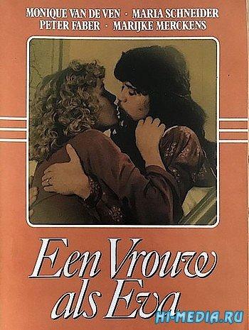 Подобно Еве / Een vrouw als Eva (1979) DVDRip