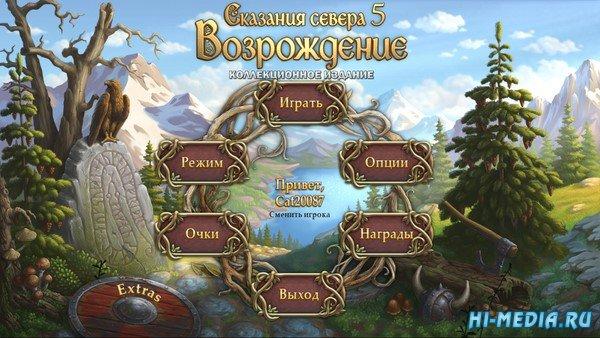 Сказания севера 5: Возрождение Коллекционное издание (2020) RUS