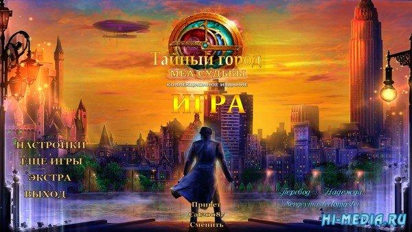 Тайный город 4: Мел судьбы Коллекционное издание (2020) RUS