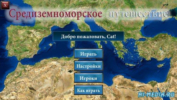 Средиземноморское путешествие (2020) RUS