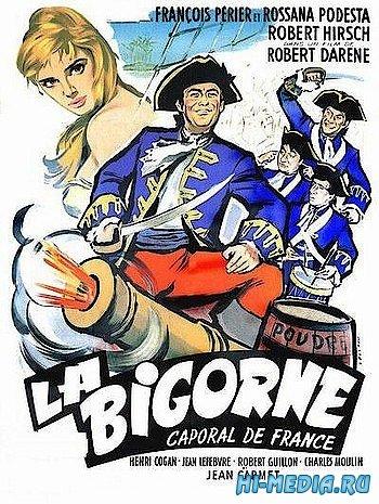 Бигорн, капрал Франции / La Bigorne, caporal de France (1958) DVDRip