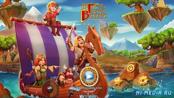 Герои викинги Коллекционное издание (2020) RUS
