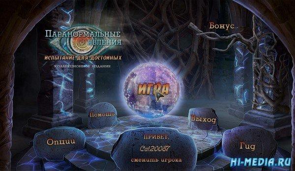 Паранормальные явления 5: Испытание для достойных Коллекционное издание (2020) RUS
