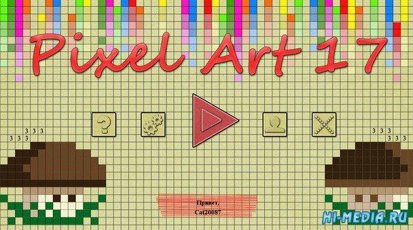 Pixel Art 17 (2020) RUS