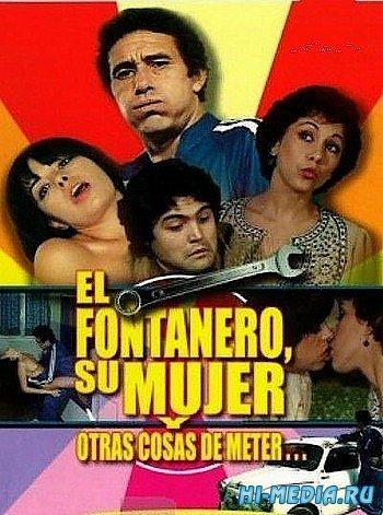 Водопроводчик, его жена и другие / El fontanero, su mujer, y otras cosas de meter... (1981) DVDRip