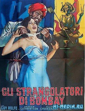 Душители из Бомбея / The Stranglers of Bombay (1959) DVDRip