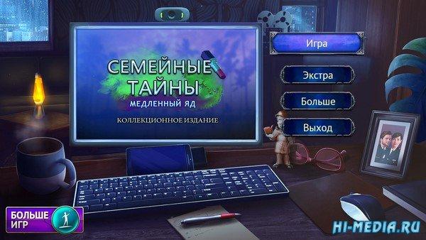 Семейные тайны: Медленный яд (2020) RUS
