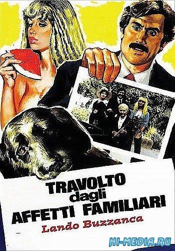 Опрокинутый злой судьбой / Travolto dagli affetti familiari (1978) DVDRip