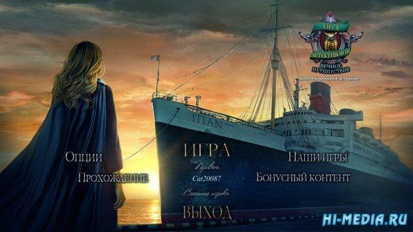Лига детективов 3: Вечное путешествие Коллекционное издание (2020) RUS