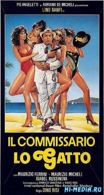 Комиссар по прозвищу Кот / Il commissario Lo Gatto (1986) DVDRip