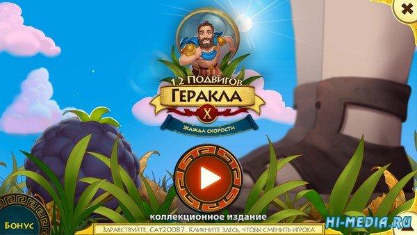 12 подвигов Геракла Х: Жажда скорости Коллекционное издание (2020) RUS