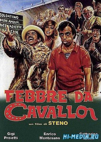 Безумные скачки / Febbre da cavallo (1976) DVDRip