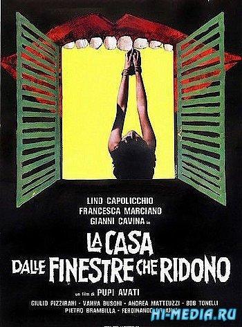Дом со смеющимися окнами / La casa dalle finestre che ridono (1976) DVDRip