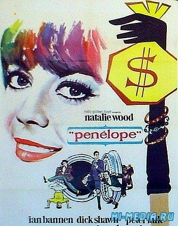 Пенелопа / Penelope (1966) SATRip