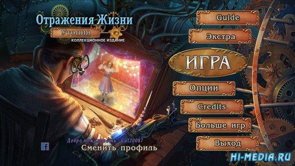 Отражения жизни 9: Утопия Коллекционное издание (2020) RUS