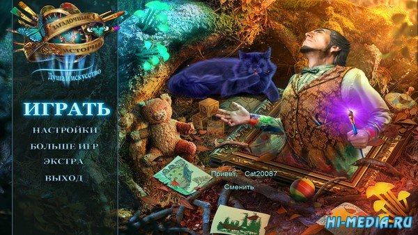 Загадочные истории 12: Душа и искусство Коллекционное издание (2020) RUS